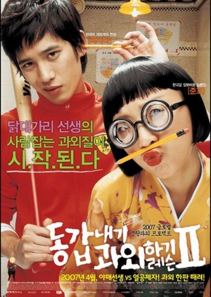 image of drama My Tutor Friend 2 (2007) [KDRAMA]